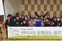 안백준, KPGA 골프교실 통해 재능기부