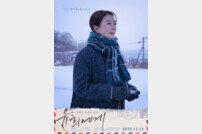 '윤희에게' 올 가을 가장 따스한 감성 느껴지는 3종 캐릭터 포스터