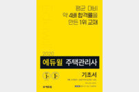 [에듀윌] 주택관리사 합격 수험서 베스트셀러 1위는?