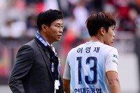 [포토] 김도훈 감독 '(이)명재야 활발히 움직여야지'