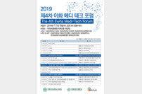 이화의료원, 6일 '제4차 이화 메디 테크 포럼' 개최