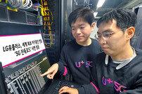 LGU+, 5G SA 기반 이기종 장비 연동