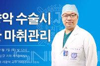서울대치과병원, 7일 '양악수술시 안전한 마취관리' 공개건강강좌
