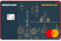 우리카드 '카드의정석 베트남 여행' 내놓아