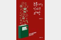 서울의대 전주홍 교수, '논문이라는 창으로 본 과학' 출간
