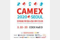반려동물 의료산업전 '카멕스 2020' 참가업체 모집