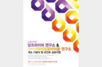 명지병원, 13일 '마이크로바이옴 & 알츠하이머 심포지엄' 개최