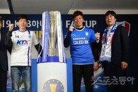 [포토] 대전코레일-수원삼성, FA컵 우승컵은 어느 팀에?