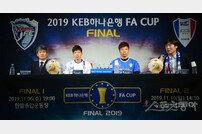 [포토] FA컵 결승 미디어데이