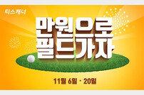 티스캐너, 11월 타임세일 이벤트 진행