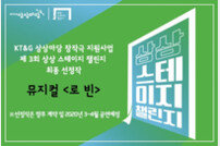 KT&G, 제3회 상상 스테이지 챌린지 최종 '로빈' 선정