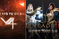 [김명근 기자의 게임월드] 'V4' '리니지2M' 신세계 개봉박두
