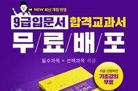 [에듀윌] 변화하는 9급공무원 시험 정보는 어디서 얻을까?