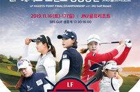 한국여자골프, 연말 이벤트 라인업 나왔다
