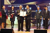 그랜드코리아레저(GKL), 2019 대한민국 봉사대상 수상