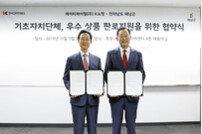K쇼핑-해남군, 지역경제 활성화 및 상생 업무협약