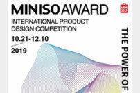미니소 '국제 상품 디자인 어워드' 열어
