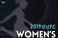 성남FC, 여자풋살대회 2019 우먼스컵 개최