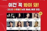 """""""연 12회 최정상 아티스트들의 공연 관람하세요"""""""