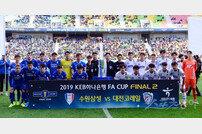 [포토] 수원-대전, FA컵 우승은 어느팀?