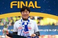 [포토] 이임생 감독, FA컵 지도자상 수상!