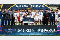 [포토] 대전 코레일, FA컵 준우승!