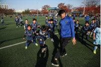 인천 유나이티드, 아카데미 어린이 회원 대상 축구 특강 행사