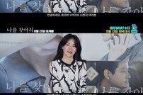 '나를 찾아줘' 이영애 '배우What수다' 출연…진솔한 모습 공개