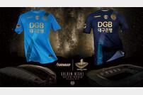 대구FC, 금빛 가미된 3rd 유니폼 출시