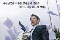 [DA:박스] '블랙머니' 개봉 첫날 1위…입소문 따라온 스코어