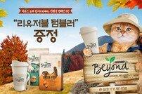 네슬레 퓨리나 '비욘드', 일회용 컵 줄이기 캠페인