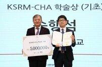 제1회 KSRM-CHA 학술상에 송행석·지병철 교수