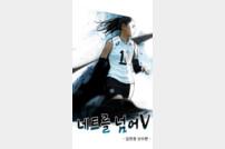 KOVO, 프로배구 웹툰 출시 '웹툰 연재로 팬들 만난다'