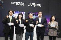 SKT, 글로벌 '5G 가상세계' 사업 본격 시동