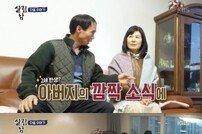 [DA:이슈] 추측·오해?…'살림남2' 예고편의 역기능