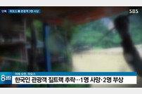 라오스 짚라인사고에 한국 관광객 1명 사망·2명 부상