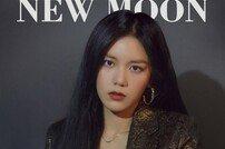 '날 보러 와요' AOA 혜정, 고혹적인 문 헌터 변신