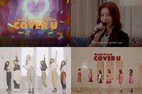 로켓펀치 '커버 유(COVER U)' 콘텐츠 공개…6人 6色 매력