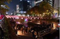 '서울빛초롱축제', 방문객 11년 누적 2500만 명 기록