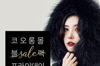 코오롱몰 '블랙프라이데이 프로모션' 실시