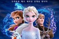 [DA:박스] '겨울왕국2' 하루 60만 관객 동원…600만 돌파 눈앞