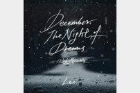 빅스 레오, 12월 1일 '12월 꿈의 밤' 발표…포근 커버 공개
