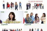 [TV북마크] '주간아' 네이처, 개인기 흥부자돌 등극