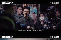 '백두산' 이제껏 본 적 없는 재난 영화 완성되기까지