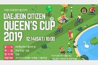 대전 시티즌, 여성풋살대회 '퀸즈컵 2019' 개최