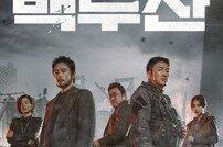 [DAY컷] '백두산' 12월19일 개봉, 시너지 폭발 메인 포스터