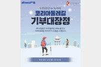 아프리카TV, 관광공사와 '기부 대장정'