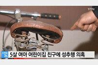 """성남 모 어린이집 성폭행 논란…성남시 """"CCTV, 사건 특정 안 돼"""""""