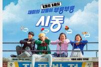 """[DAY컷] '시동' 마동석·박정민·정해인·염정아 """"재미·감동 부릉부릉"""""""