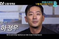 '백두산' 이병헌X하정우, 4일 네이버 무비토크 라이브 출연